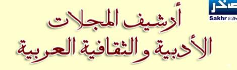 Sakhr Magazine Archive