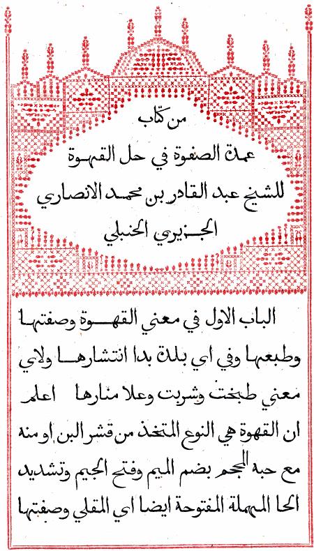 umdah_qahwa1