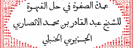 Chrestomathie arabe - Antoine Isaac Silvestre de Sacy - 1806