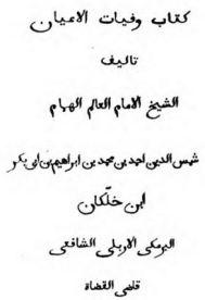 Ibn Challikani Ibn Khallikan - Ferdinand Wüstenfeld