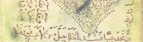 iddat_almunkir_manuscript1