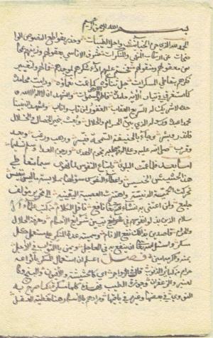 iddat_almunkir_manuscript2