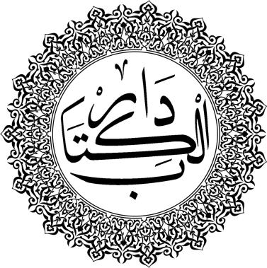 alkitabdar logo