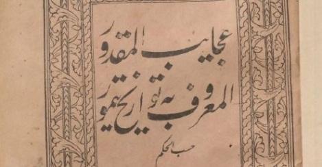 ʻAjāʾib al-maqdūr fī akhbār Tīmūr, al-maʻrūf bi-Taʾrīkh Tīmūr - Lahore 1868