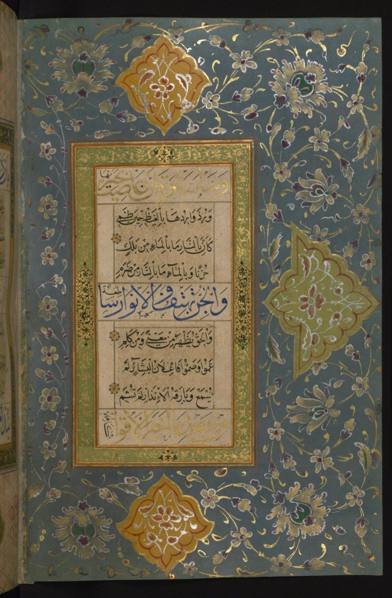 Qasidat al-Burda (Poem of the Mantle) - Sharaf al-Din al-Busiri - Walters Art Museum
