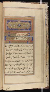 Ajaib al-makhluqat - Zakariya ibn Muhammad Qazwini - Yale University Library