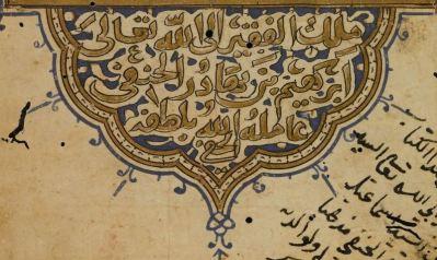 Sharh aqaid al-tahawi - Hibat Allah ibn Ahmad al-Turkistani - Princeton University Library