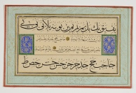 Umar al-Wasfi - Calligraphy panel in naskh and thuluth - Islamic Studies Library, McGill University