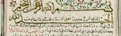 Fath al-Bari manuscript Simon Digby collection