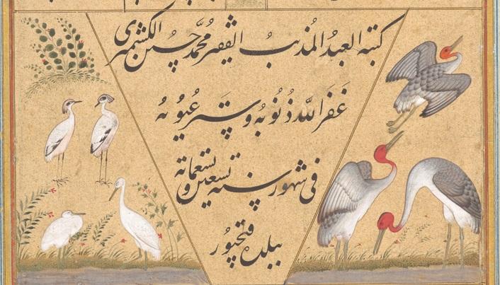 RAS Persian 258 Gulistan of Sa'di - 261