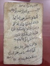 آخر الرسالة - تاريخ النسخ ١٢٠٤ هـ