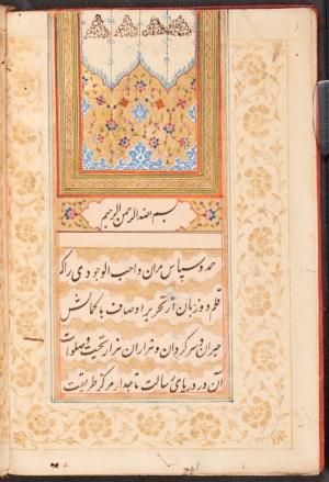 Persian MS 308