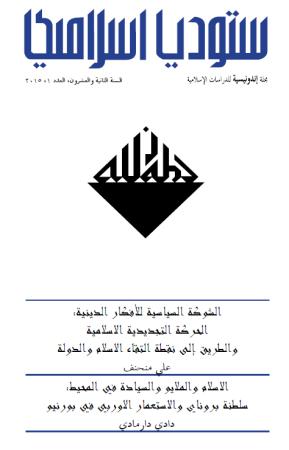 Studia Islamika Vol 22