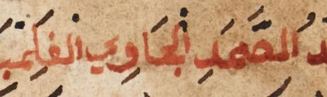 عبد الصمد الجاوي الفلمباني