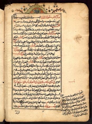 Shawath al-Quran - Al-Kirmani -