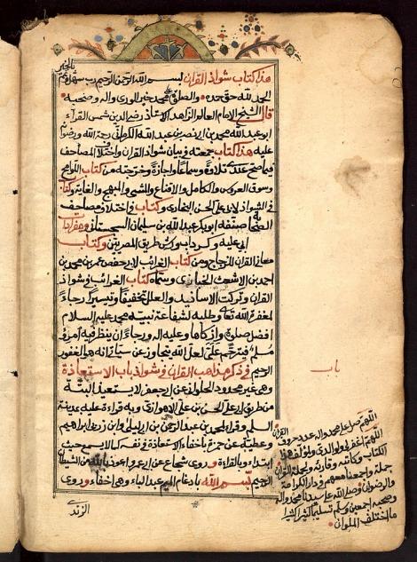 Shawath al-Quran - Al-Kirmani