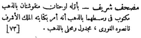 4مصحف الغوري - فهرس1